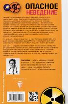 ОПАСНОЕ НЕВЕДЕНИЕ. Как сохранить и преумножить здоровье в техногенном мире. Дон Колберт