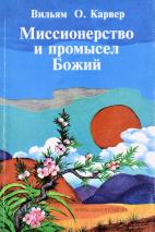 МИССИОНЕРСТВО И ПРОМЫСЕЛ БОЖИЙ. Вильям Карвер