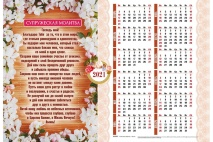 Листовой календарь 2021: Супружеская молитва /формат А3/