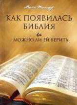КАК ПОЯВИЛАСЬ БИБЛИЯ И МОЖНО ЛИ ЕЙ ВЕРИТЬ. Майк Толовер