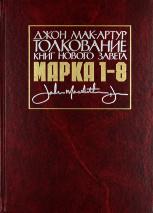 ТОЛКОВАНИЕ КНИГ НОВОГО ЗАВЕТА: Марка 1-8. Джон Мак-Артур