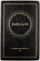 БИБЛИЯ 052 (Е8) Черный, солнце, золотой обрез, две закладки /120х190/