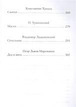 РОЖДЕСТВЕНСКИЕ И НОВОГОДНИЕ РАССКАЗЫ ЗАБЫТЫХ РУССКИХ КЛАССИКОВ