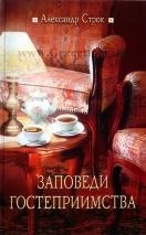 ЗАПОВЕДИ ГОСТЕПРИИМСТВА. Александр Строк