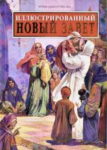 ИЛЛЮСТРИРОВАННЫЙ НОВЫЙ ЗАВЕТ. Современный перевод