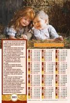 Листовой календарь 2021: Заповеди для родителей /формат А3/