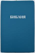 БИБЛИЯ 052 (Е11) Бирюзовый, классика, серебристый обрез, две закладки /120х190/