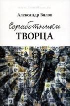 СОРАБОТНИКИ ТВОРЦА. Александр Вялов