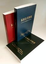 БИБЛИЯ КАНОНИЧЕСКАЯ. Синий цвет, вензель/орнамент, бумвинил