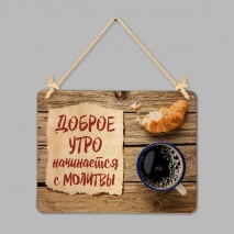 """Табличка интерьерная из пластика: """"Доброе утро начинается с молитвы"""""""