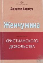 ЖЕМЧУЖИНА ХРИСТИАНСКОГО ДОВОЛЬСТВА. Джереми Барроуз