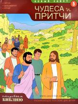 ОТКРЫВАЕМ БИБЛИЮ: ЧУДЕСА И ПРИТЧИ. Книга 5. Развивающее пособие для детей