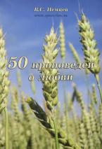 50 ПРОПОВЕДЕЙ О ЛЮБВИ. Виктор Силивеевич Немцев