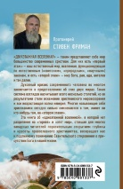 БОГ ОДНОЭТАЖНОЙ ВСЕЛЕННОЙ. Стивен Фриман