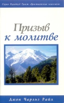 ПРИЗЫВ К МОЛИТВЕ. Джон Райл