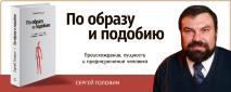 ПО ОБРАЗУ И ПОДОБИЮ. Сергей Головин