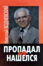 ПРОПАДАЛ И НАШЕЛСЯ. Николай Водневский