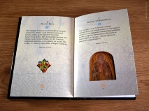 СОКРОВИЩА БИБЛИИ: Мудрость Пророков. Подарочное издание. Сост. Филипп Ло