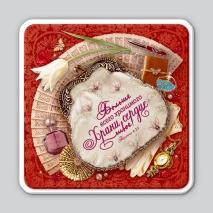 """Магнит двухслойный """"БОЛЬШЕ ВСЕГО ХРАНИМОГО..."""" /RM-13/"""