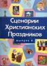 СЦЕНАРИИ ХРИСТИАНСКИХ ПРАЗДНИКОВ №4 Сост. Н. Свистун