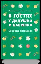 В ГОСТЯХ У ДЕДУШКИ И БАБУШКИ. Сборник рассказов. Душеполезное чтение на лето