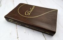 БИБЛИЯ 052 (Е5) Коричневый, сердце, золотистый обрез, две закладки /120х190/