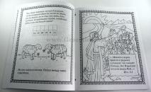 БИБЛЕЙСКИЕ ГЕРОИ. Книжка-раскраска с играми и заданиями. М. Ковалева