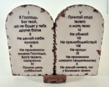 Каменные скрижали: 10 заповедей