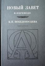 НОВЫЙ ЗАВЕТ В ПЕРЕВОДЕ К.П. ПОБЕДОНОСЦЕВА