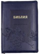 БИБЛИЯ 075 ZTI Синяя, виноградная лоза, позолоч. срез, индексы, молния, закладка /180х255/