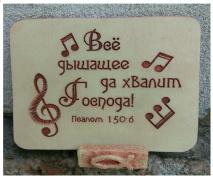 Каменная плакетка: Все дышащее да славит Господа!