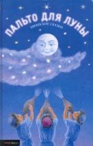 ПАЛЬТО ДЛЯ ЛУНЫ: Еврейские сказки. Говард Шварц