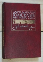 ТОЛКОВАНИЕ КНИГ НОВОГО ЗАВЕТА: 2-е Коринфянам. Джон Мак-Артур