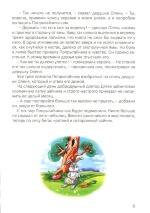 ПАПИНЫ РАССКАЗЫ. Книга 1. Павел Гуржий