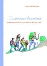 СЕМЕЙНЫЕ ВРЕМЕНА ДЛЯ ДОШКОЛЬНИКОВ, ШКОЛЬНИКОВ И РОДИТЕЛЕЙ. Ольга Михеева