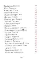 ДОБРЫЙ ЛЕВ. Притчи для детей. Антоний Борисов