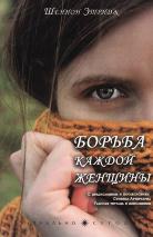 БОРЬБА КАЖДОЙ ЖЕНЩИНЫ. Шеннон Этридж