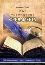 УКРЕПЛЕНИЕ ФУНДАМЕНТА. Александр Гуртаев