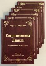 СОКРОВИЩНИЦА ДАВИДА. Комплект из 6 томов. Чарльз Сперджен