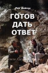 ГОТОВ ДАТЬ ОТВЕТ. Рик Дэйтон