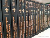 БИБЛЕЙСКИЕ КОММЕНТАРИИ ОТЦОВ ЦЕРКВИ и других авторов I-VIII веков. Ветхий Завет. Том 4. Исторические книги. Часть 1