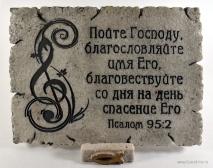 Каменная плакетка: Пойте Господу!