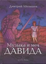 МУЗЫКА И МЕЧ ДАВИДА. Дмитрий Абеляшев