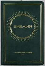 БИБЛИЯ 052 (Е6) Зеленый, солнце, золотистый обрез, две закладки /120х190/
