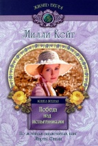 МИЛЛИ КЕЙТ. Книга 2. Победа над испытаниями. Марта Финли