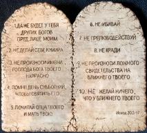 "Барельеф ""10 ЗАПОВЕДЕЙ"" /180х200/"