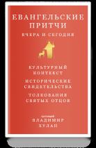 ЕВАНГЕЛЬСКИЕ ПРИТЧИ ВЧЕРА И СЕГОДНЯ. Протоиерей Владимир Хулап