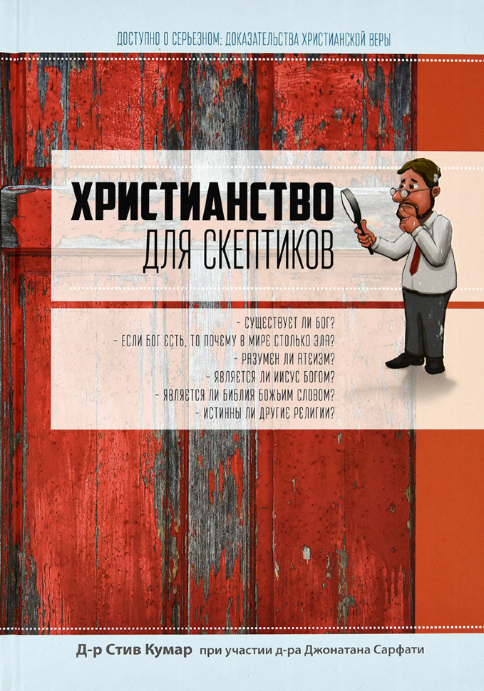ХРИСТИАНСТВО ДЛЯ СКЕПТИКОВ. Джонатан Сарфати, Стив Кумар