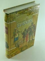 ПОЗНАВАТЕЛЬНАЯ БИБЛИЯ. Цветные иллюстрации. Тим Даули
