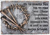 Каменная плакетка: Ибо так возлюбил Бог...